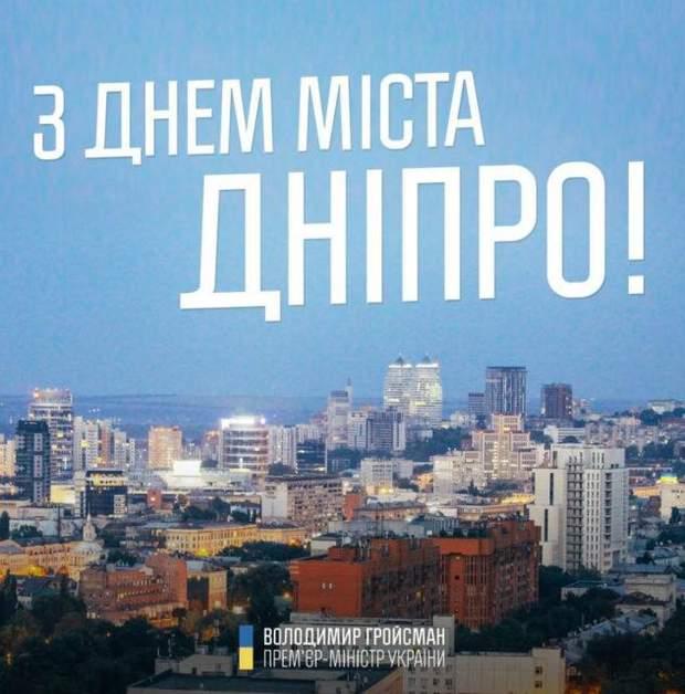 Гройсман Дніпро День міста конфуз курйоз