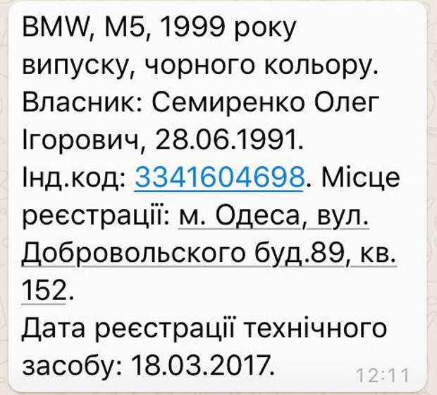 ДТП, Одеса, Фонтан, жертви, гонки