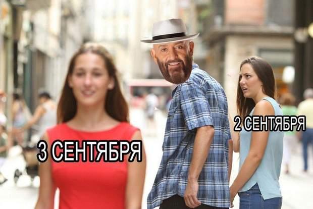 3 сентября Шуфутинский мем