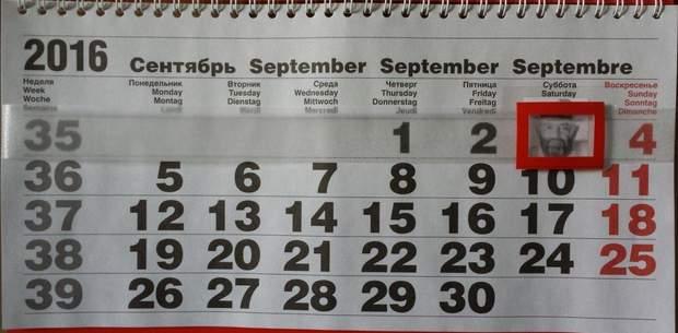 3 сентября календар Шуфутинский мем
