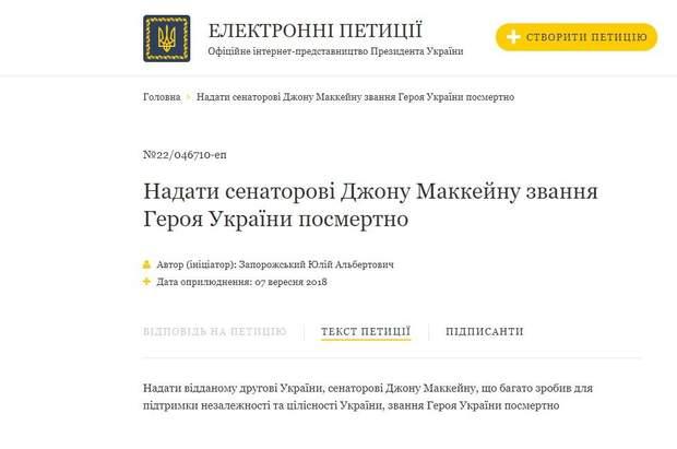 Маккейн Порошенко