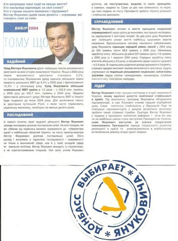Агітаційні матеріали Віктора Януковича