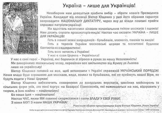 Провокаційна листівка про Ющенка і