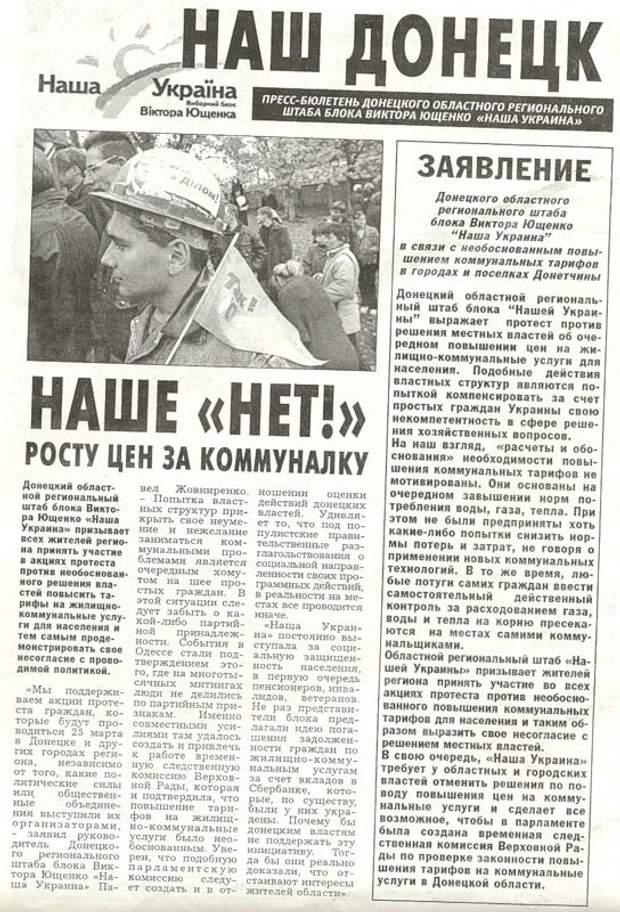 Брошура регіонального штабу Віктора Ющенка у Донецьку