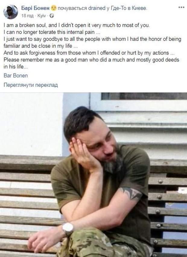 Військовий іноземець Барі Бонен Київ