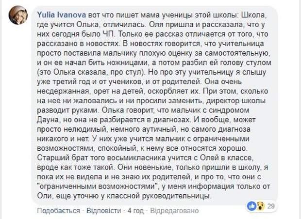 школа Київ напад на вчительку ножиці