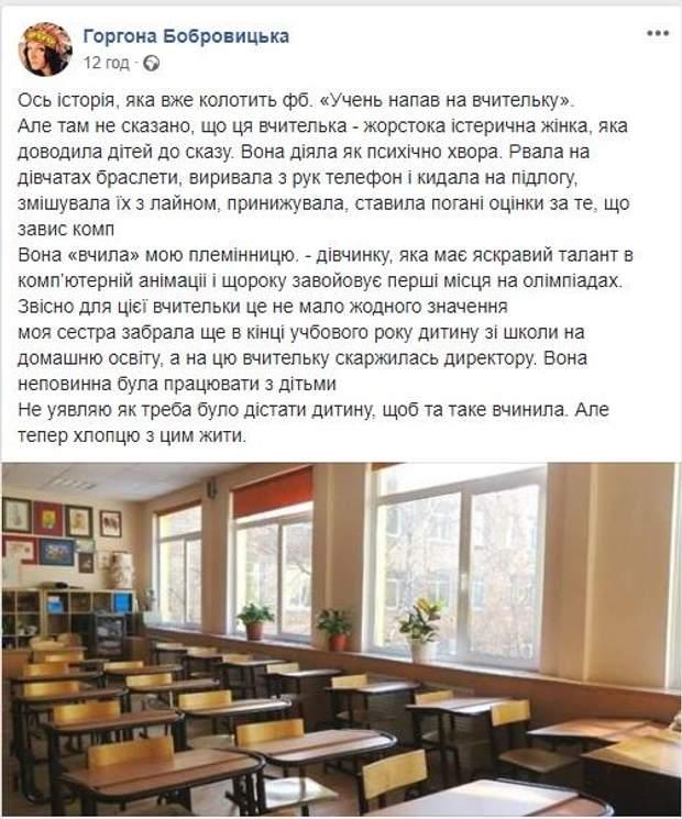Київ школа напад на вчительку ножиці