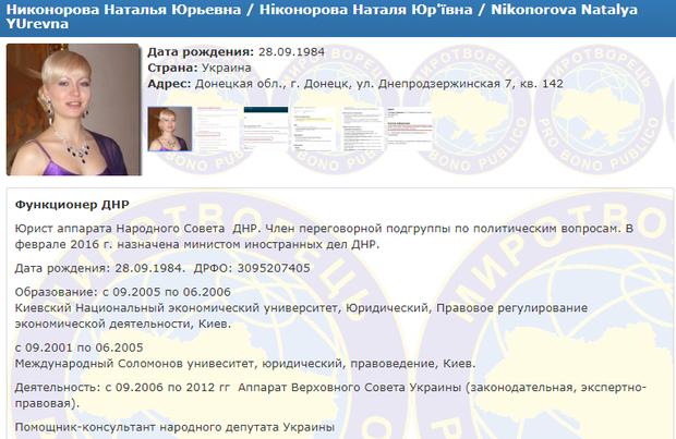 Никонорова ДНР Пушилін Мінськ