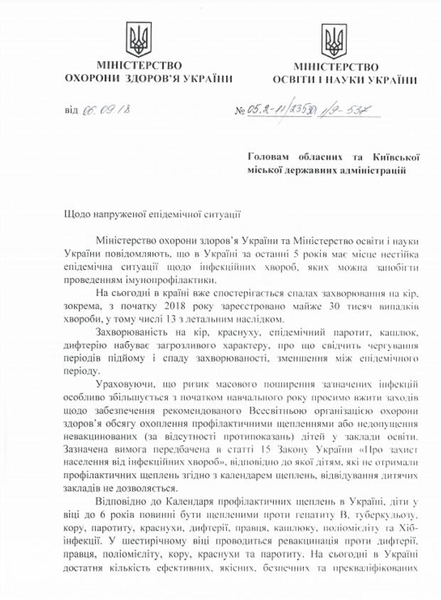 МОЗ міносвіти указ документ щеплення