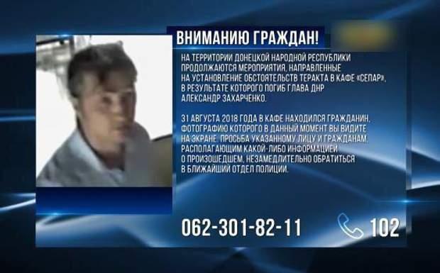 ДНР, Донбас, Захарченко, розшук, ліквідація, сепар