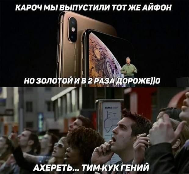 в соцмережах дотепно відреагували на презентацію Apple