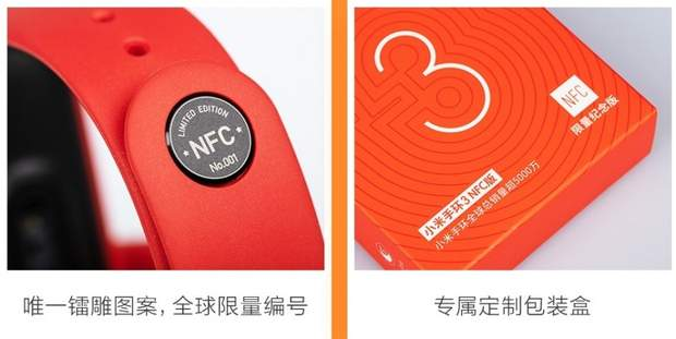 Mi Band 3 NFC Limited Commemorative Edition