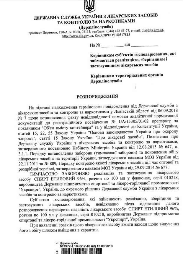 В Україні заборонили відомий антисептик та настойку