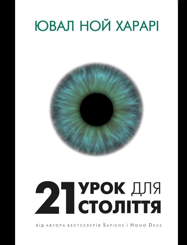 21 урок для 21 століття