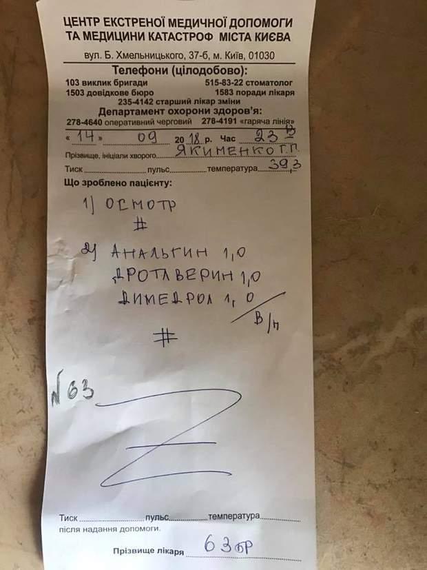 Київ, Шоботенко, медики, Україна, скандал, діти, лікування