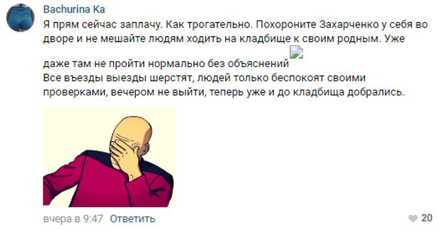 Захарченко бойовики Донецьк похорони