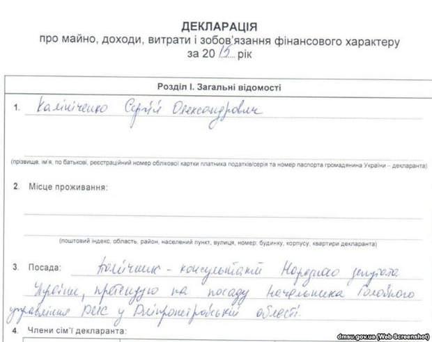 Калініченко, Крим, Ялта, окупація, Дніпропетровщина, чиновник