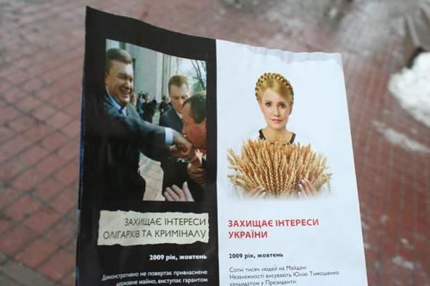 Агітаційна брошура проти Януковича