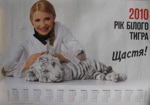 Новорічний календар із