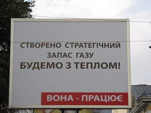 Білборди передвиборчої кампанії Тимошенко у 2009 році