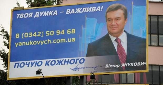 Політична реклама Януковича у 2009 році