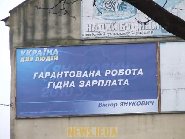 Білборд Януковича у 2009 році