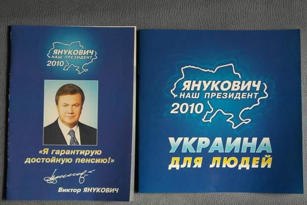 Агітаційні матеріали штабу Януковича у 2010 році