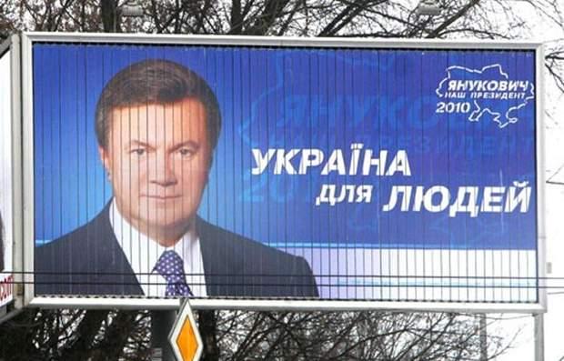 Білборди Януковича у 2010 році