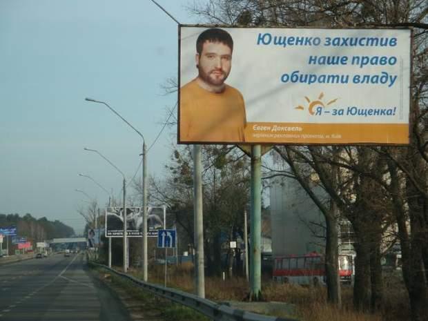 Рекламні щити на підтримку Ющенка, 2009 рік