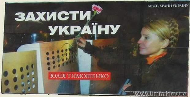 Білборди передвиборчої кампанії Тимошенко у 2010 році