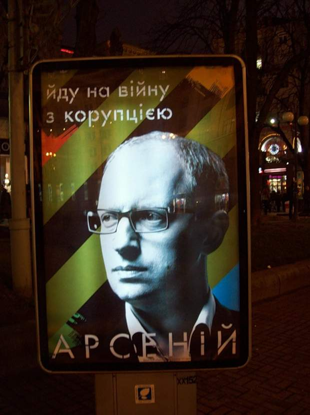 Сіті-лайт рекламної кампанії Арсенія Яценюка у 2009 році