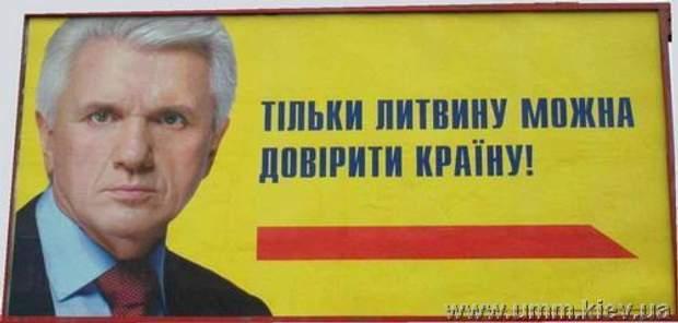 Білборди Литвина на початку президентської кампанії-2009
