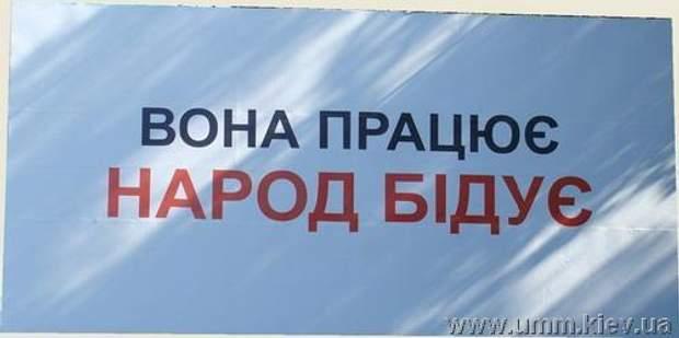 Антиреклама Тимошенко