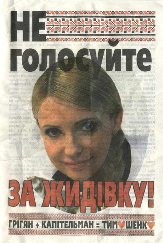 Антисемітські листівки, які розповсюджувалися проти Тимошенко