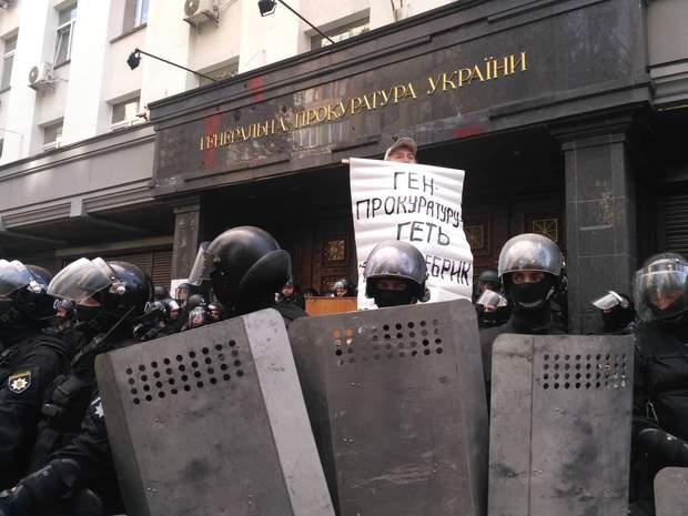 Акція протесту під ГПУ