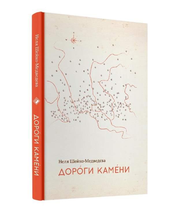Форум книги Шайко-Медведєва