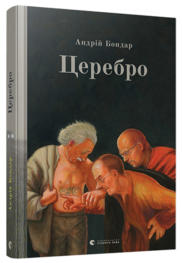 форум книги Бондар Церебро
