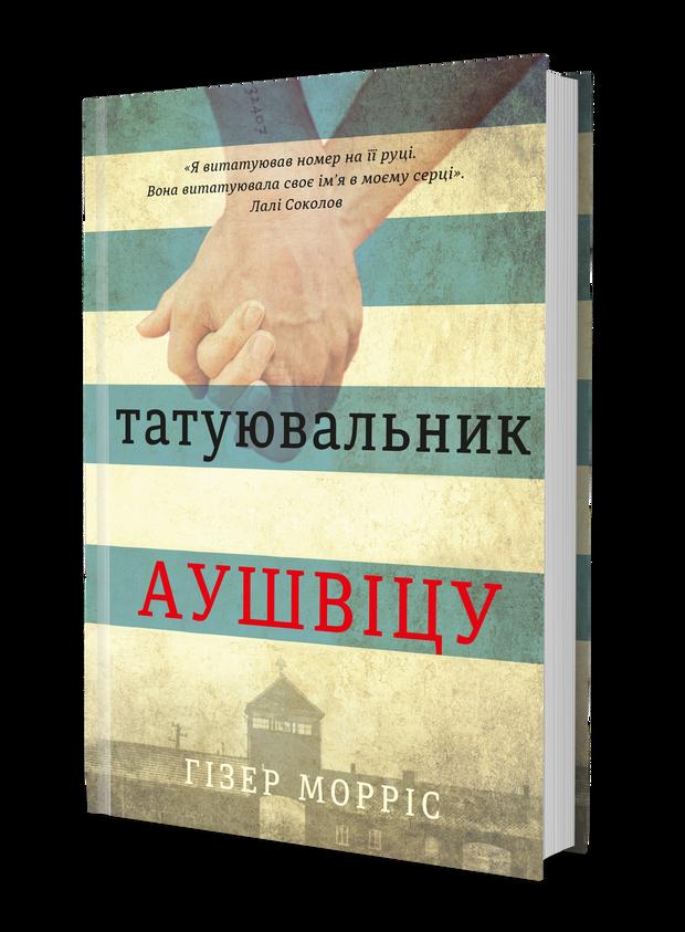 Форум Книги Морріс