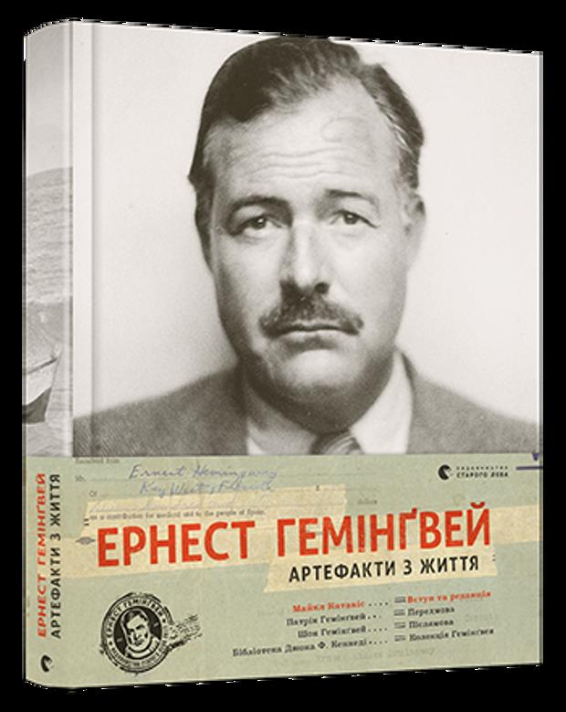 Форум видавців книги Гемінґвей