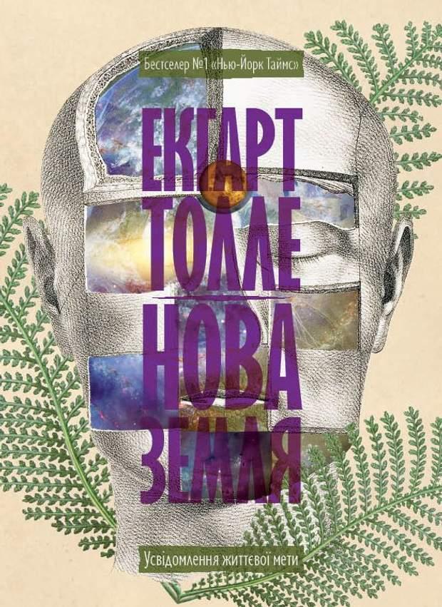Форум видавців книги Нова земля