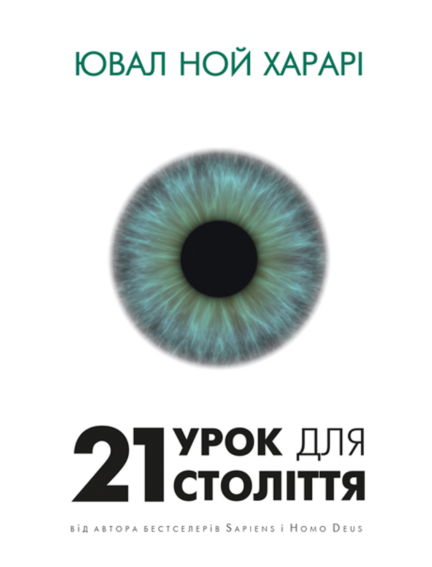 Форум видавців книги Харарі