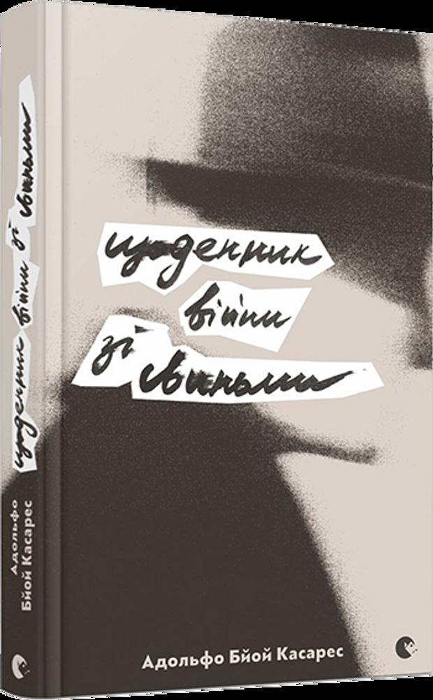 Форум видавців книги Зоденник