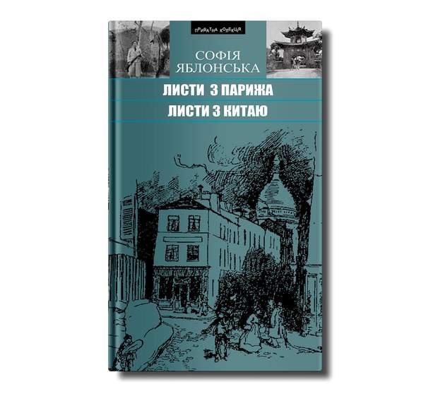 Форум видавців книги Яблонська