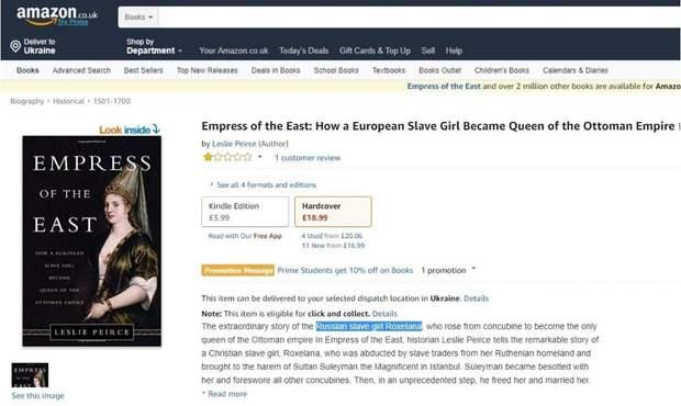 Роксолана Amazon книга скандал
