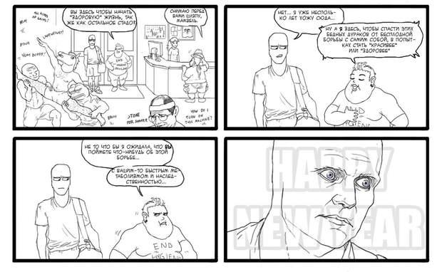 комікс про тренажерний зал