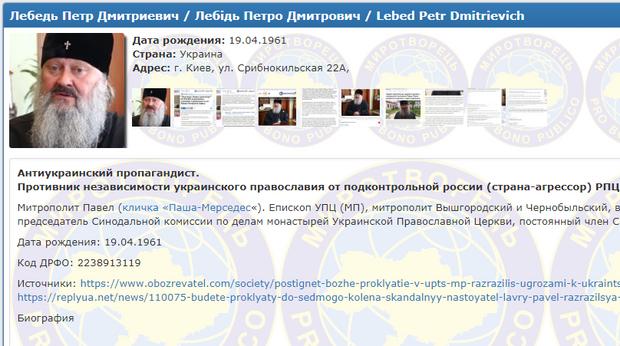 митрополит павло на сайті миротворець