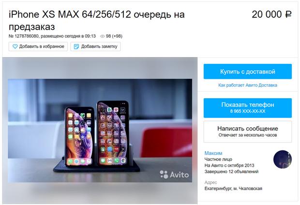 Скільки коштує черга за новими iPhone в Росії