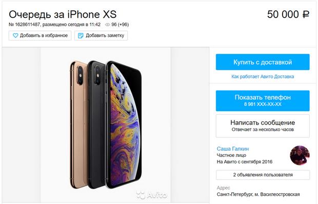 В Росії пропонують постояти за у вас у черзі за новими iPhone
