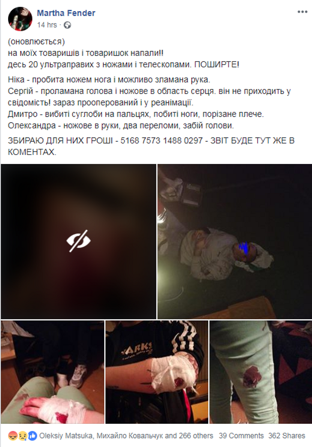 Фенлер, анархісти, ультраправі, націоналісти, Львів, напад, Кримінал