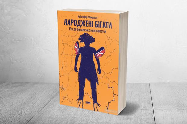 книга Крістофер Магдугал Народжені бігати